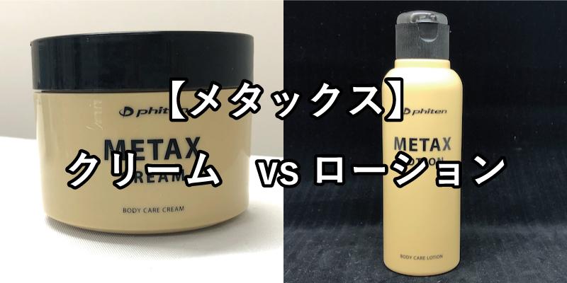 メタックスクリームとメタックスローションの比較