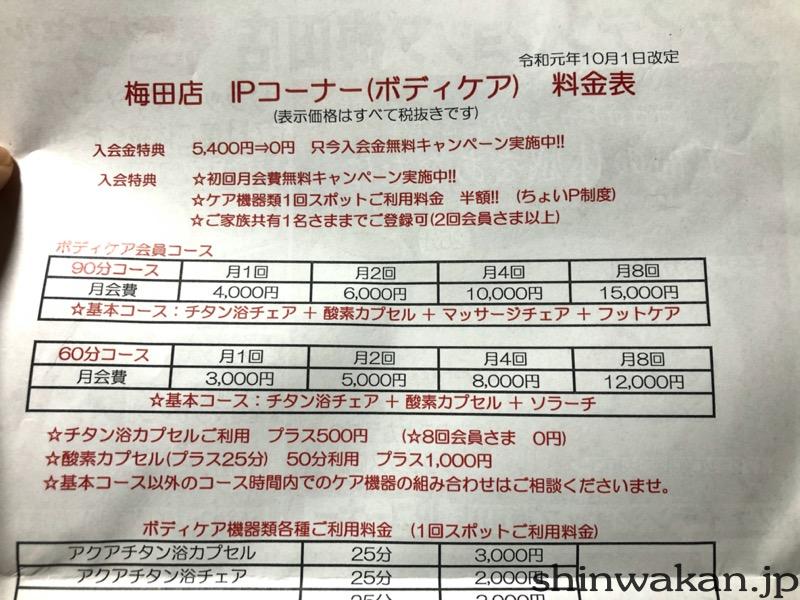 IPコーナー料金(梅田店)
