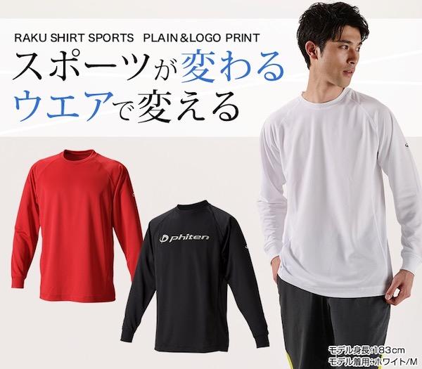 ファイテン Tシャツ
