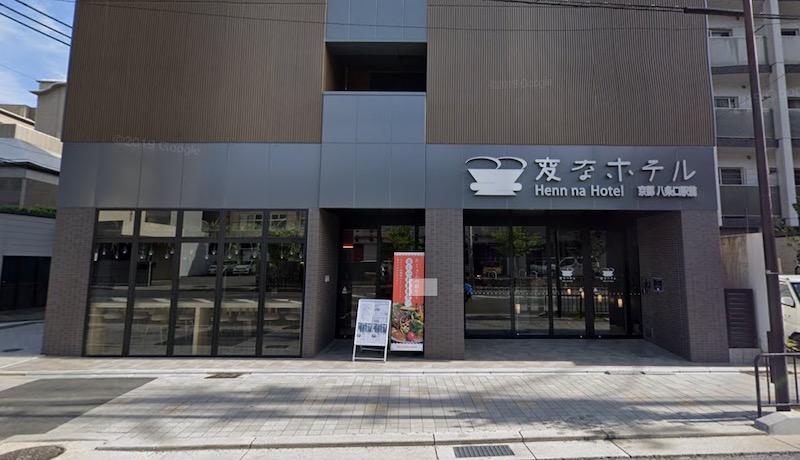変なホテル京都 入口